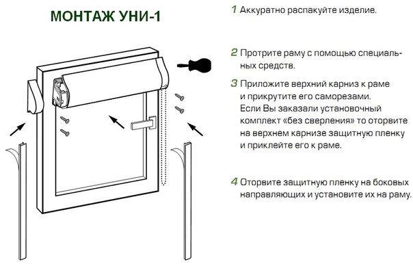 Монтаж кассетных ролл штор