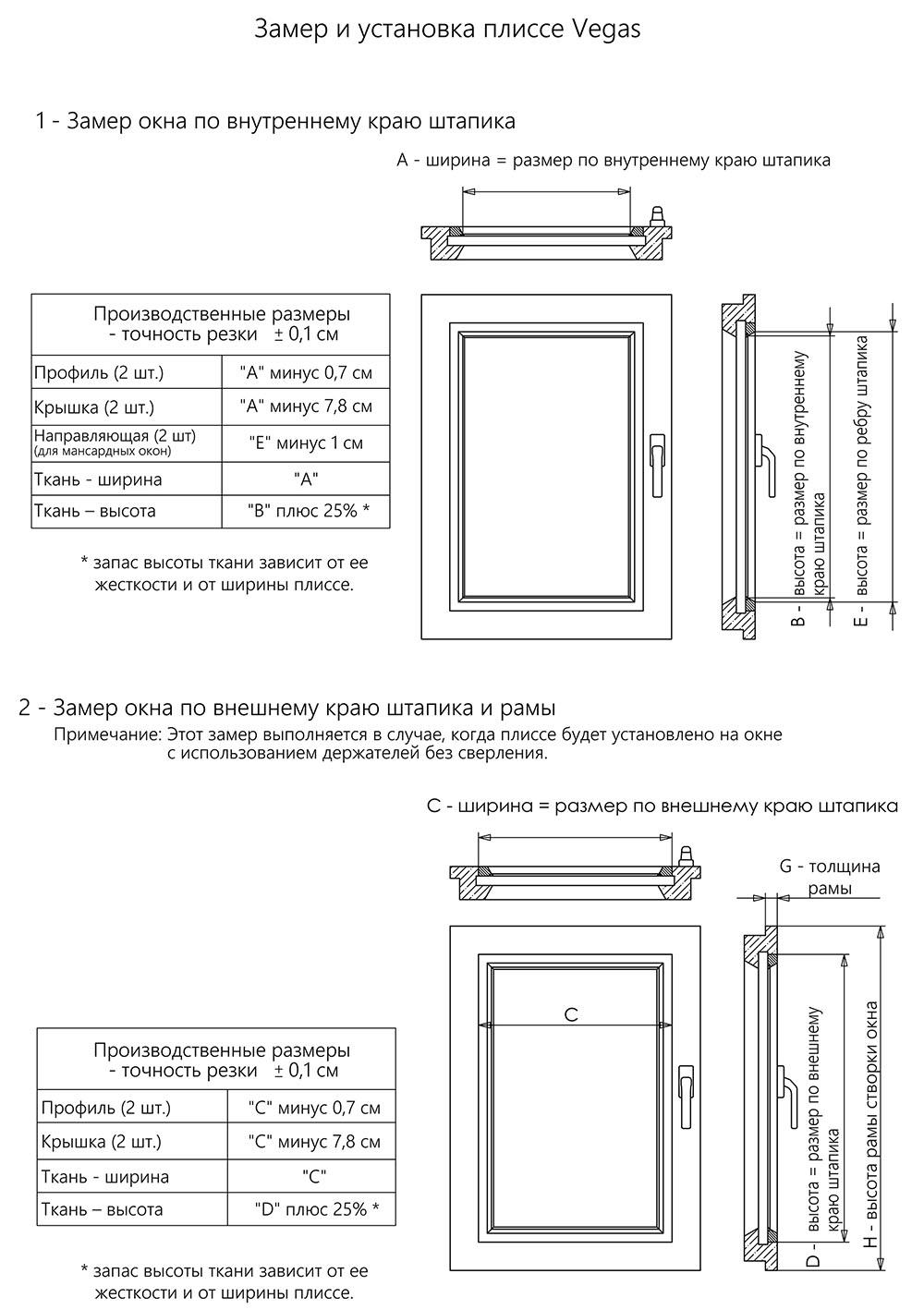 instruction 1 - Плиссе для стандартных окон